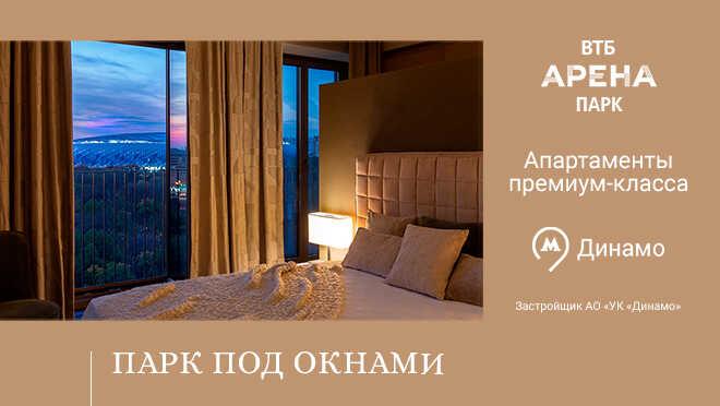 ЖК «ВТБ Арена парк» Клубный дом премиум-класса
